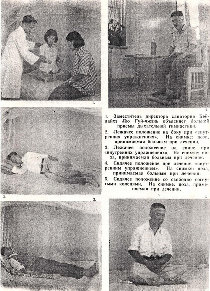 Brochure sur le qigong en russe, années 1950.