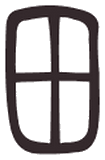Caractère 田 tián en style sigillaire