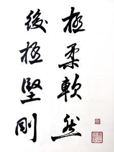 Le plus doux deviendra alors le plus fort. - Calligraphie de maître Benjamin Pang Jeng Lo
