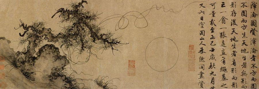 L'Origine primordiale ou Chaos primordial, rouleau horizontal, encre sur papier, 1349. de Zhu Derun (1294-1365),  Musée de Shanghai.