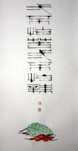 Ne craignez ni l'amertume ni l'épice, encre et couleur sur papier réalisée en 2012 par Wong Hau Kwei