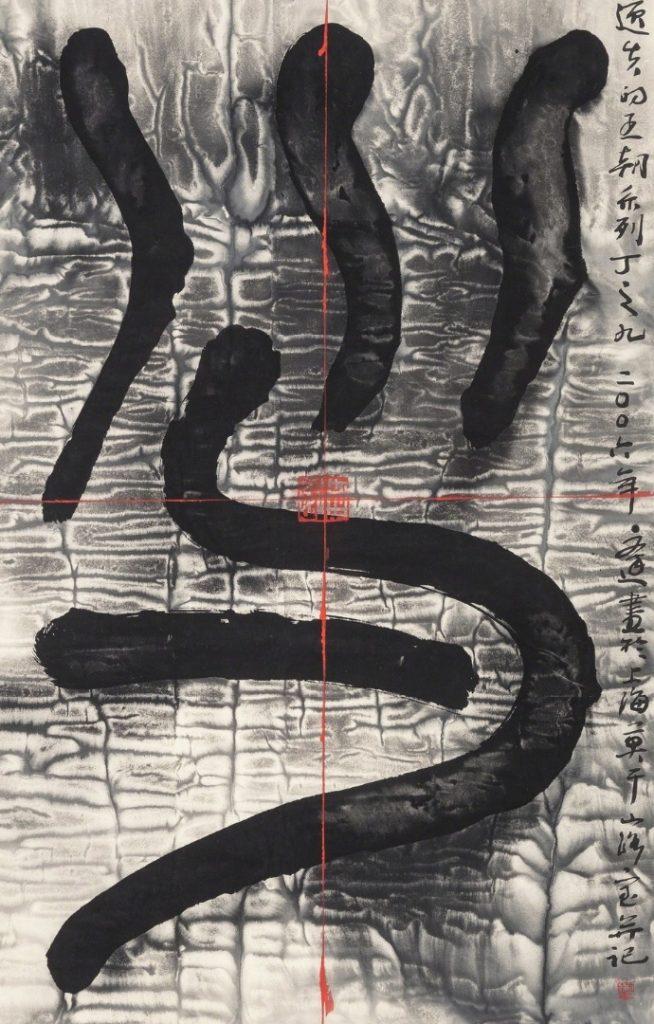 Sans titre (pseudo-caractères 2), encre sur papier de Gu Wenda