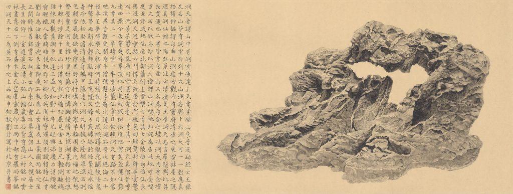 La roche-grotte céleste du lettré, 2016, Liu Dan