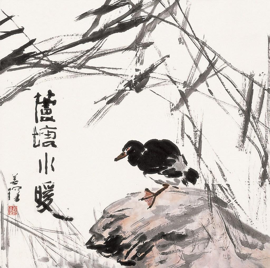 L'étang, l'oiseau et le roseau, encre et couleur sur papier Yang Shanshen