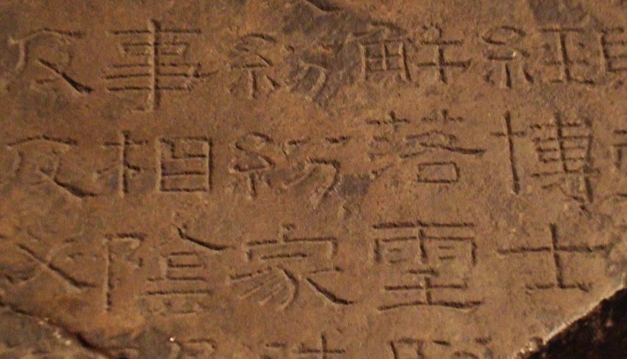 Un fragment des classiques de la pierre de Xiping, Dynastie des Han de l'Est