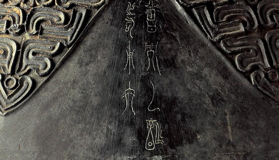 Bronze Zun Fou, détail, tombe du marquis Yi de Zeng, Zhou orientaux, Royaumes combattants