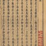 Page du Daodejing de Laozi