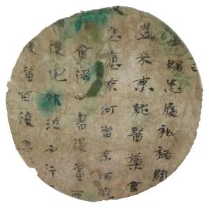 Papier à lettres, chanvre, dynastie des Han de l'Est