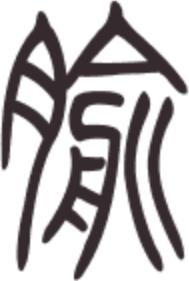 Caractère 腧 shù en style sigillaire