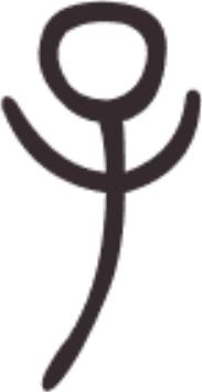 Caractère 子 zǐ  en style sigillaire