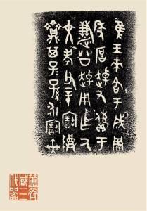 Estampage d'inscriptions sur hou chuo fang ding, début de la dynastie des Zhou occidentaux