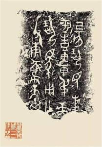 Estampage d'inscriptions sur yang fang ding