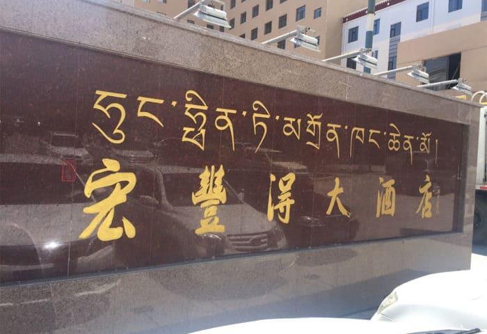 Hong Feng De Hotel