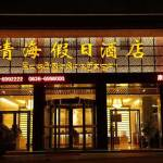 Qinghai Holiday Hotel