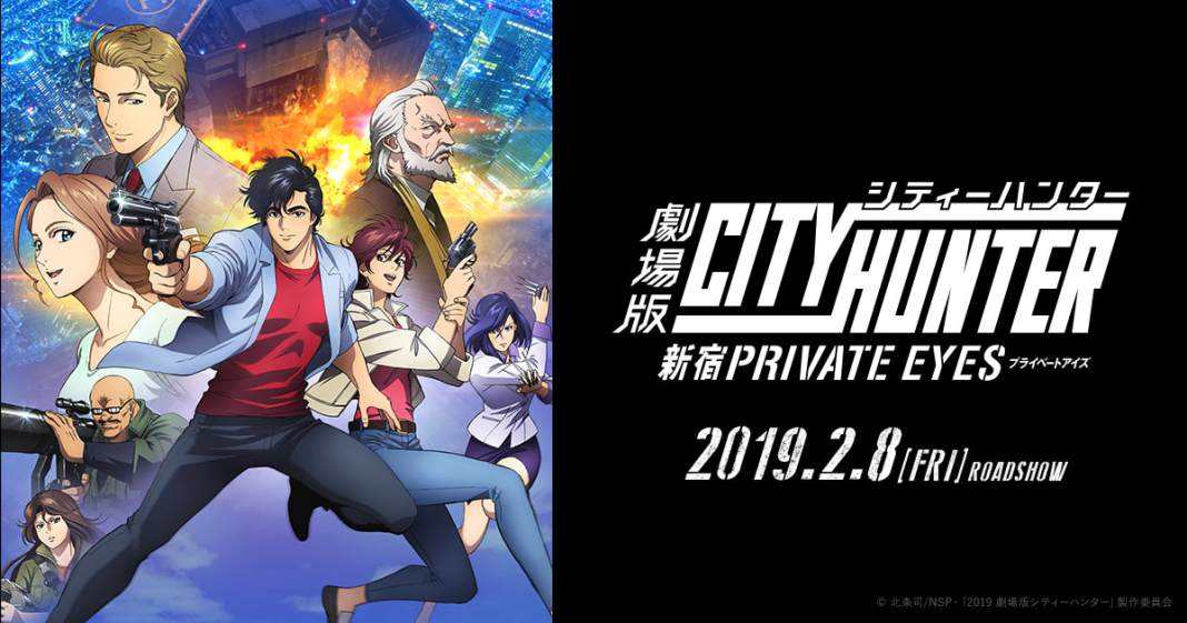 City Hunter Private Eyes-TICGN