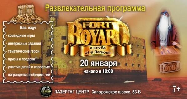 Форд Боярд | Дети в городе Днепр