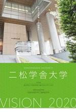 二松學舍大学