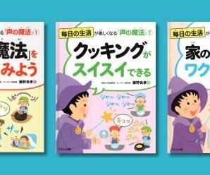 【児童書】毎日の生活が楽しくなる「声の魔法」シリーズ全3巻(くもん出版)