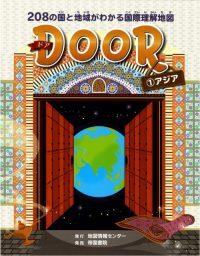 DOOR(ドア) (1)アジア(帝国書院)