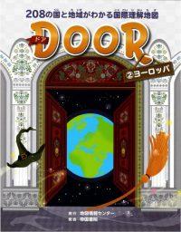DOOR(ドア) (2)ヨーロッパ(帝国書院)