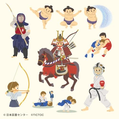 名作マンガ100でわかる!ここがスゴイよ!ニッポンの文化大図鑑 〈2競う・きたえる〉(日本図書センター)