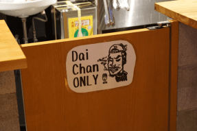 Dai-chan ONLY
