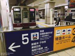 No.5 Platform