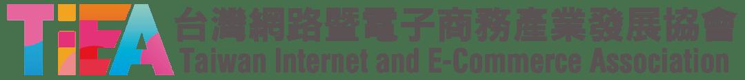 TiEA 台灣網路暨電子商務發展協會