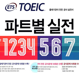 ETS Toeic Tests 2016 Part 1234567
