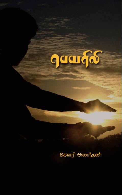 Peyaliri Cover KDP