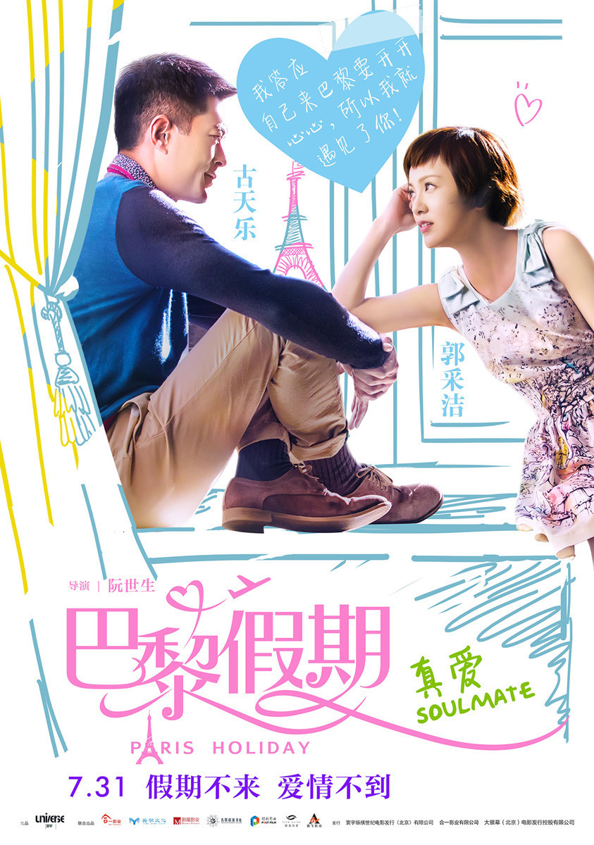 Paris Holiday (巴黎假期) Movie Review
