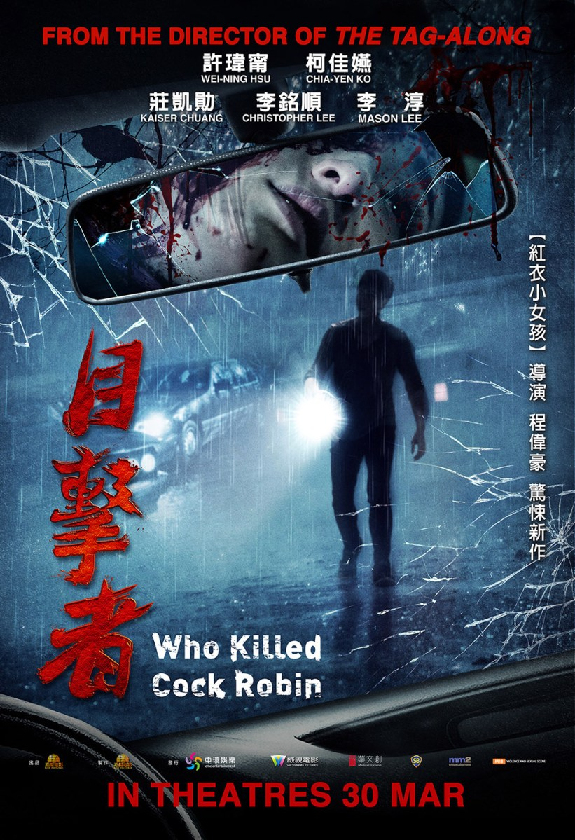 Who Killed Cock Robin (目击者) Movie Review