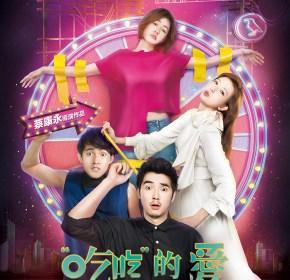 Didi's Dreams Movie Poster