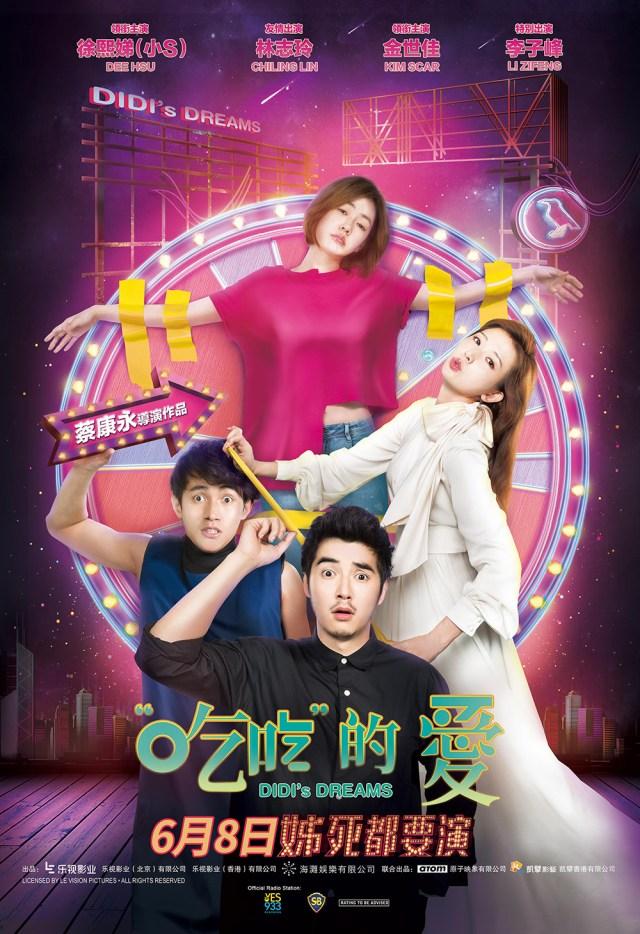 Didi's Dream Movie Poster