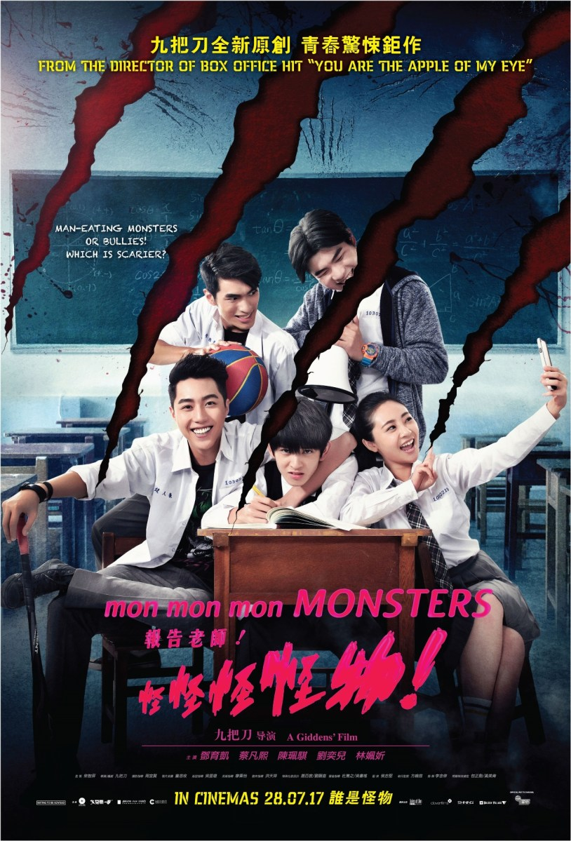 MON MON MON MONSTERS (报告老师! 怪怪怪怪物!) Movie Review
