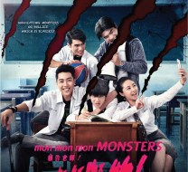 MON MON MON MONSTERS Poster