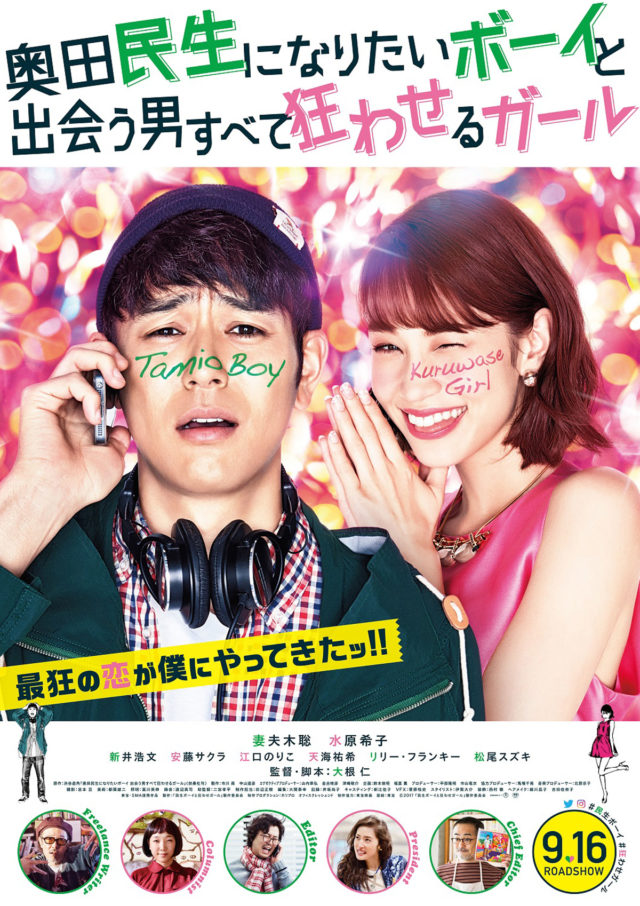 Tornado Girl Japanese Movie