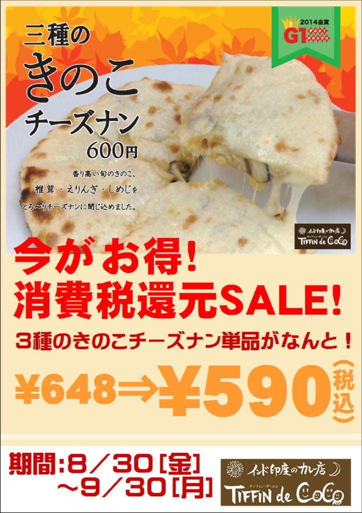 きのこチーズナン割引(ラザ)のサムネイル