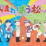 おそ松さん おうまでこばなし 2016 テレビ東京×JRA