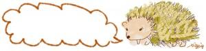 ネットショップ、ブログのwebデザイン素材:ガーリーなハリネズミのイラストともこもこの吹出しのヘッダー画像のフリー素材