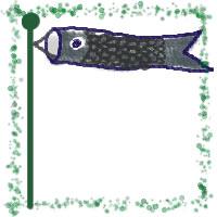 ネットショップ、バナー広告のwebデザイン素材:大人可愛い緑のドットの飾り枠のこいのぼりの飾り枠。子どもの日のアイコン素材(200×200pix)