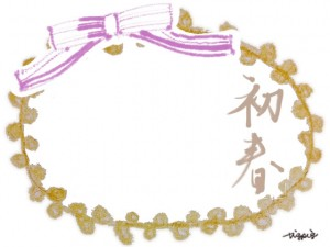 フリー素材:新年のフレーム;和風の初春の手書き文字とガーリーなピンクのりぼんと芥子色の楕円のレースの飾り枠;640×480pix
