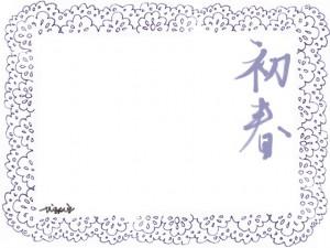 ネットショップ、webデザインの飾り枠のフリー素材:レトロな紺色のレースとブルーグレーの初春の毛筆風文字の飾り枠(640×480pix)