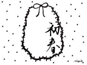 フリー素材:フレーム:640×480pix;モノクロのリボンと水玉と初春の和風の手書き文字の飾り枠のwebデザイン素材