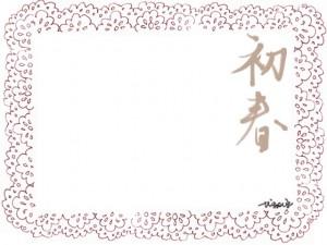 フリー素材:フレーム:640×480pix;くすんだピンクの「初春」の手書き文字とレトロなレースの和風の飾り枠のwebデザイン素材