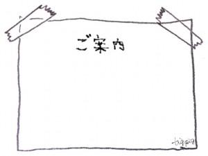 フリー素材:フレーム;モノトーンのご案内の手書き文字と鉛筆画のテープでとめた紙:640×480pix