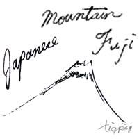 フリー素材:アイコン(twitter可);落書きみたいなペン画の大人可愛いモノトーンの富士山;200×200pix