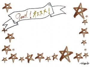 フリー素材:手書き文字「Good!オススメ!」見出しと大人可愛い水彩の星いっぱいのフレーム