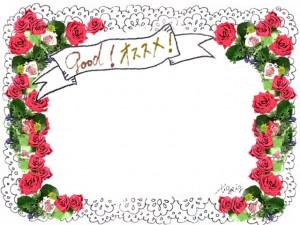 フリー素材:大人可愛いモノトーンのレースと手書き文字「Good!オススメ!」見出しのフレーム