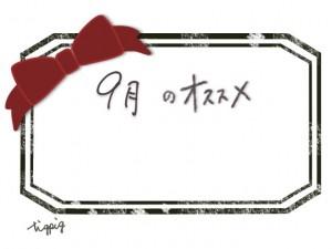 9月のHP制作に使える大人可愛いオススメの手書き文字とスタンプ風のラベルのフレームのフリー素材